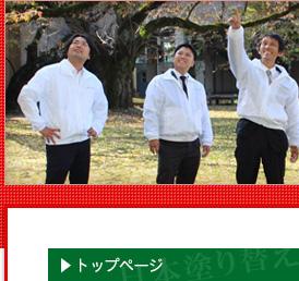トップページボタン│日本塗り替え研究会